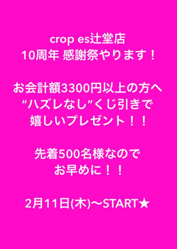 明日からスタート!!