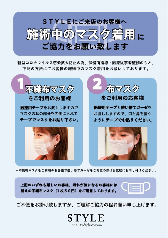 【SALON INFO】施術時のマスク着用のお願い