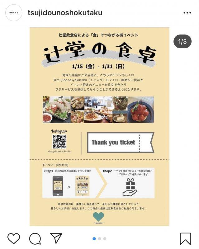 辻堂のご飯屋さんプロジェクト!
