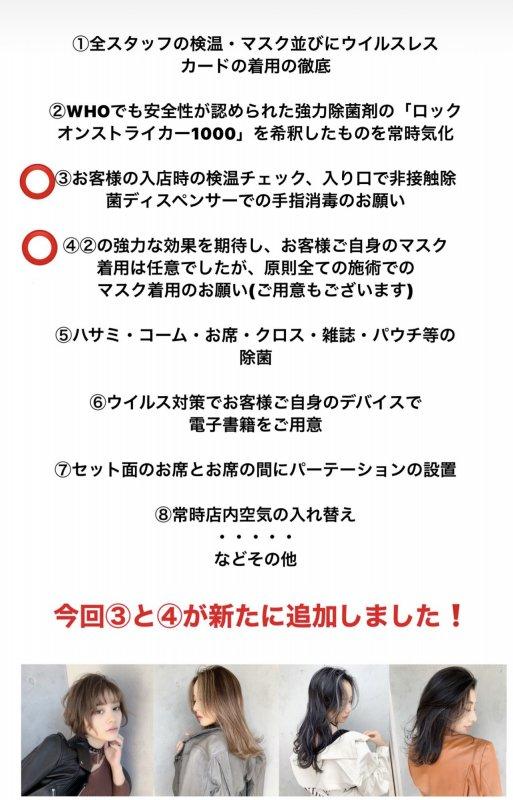 ★新型コロナウイルス感染拡大対策について★