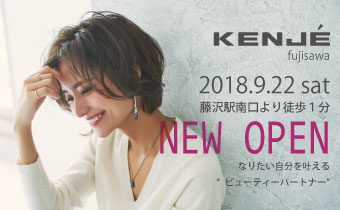 2018年9月22日(土)KENJE藤沢店がリニューアルオープン!