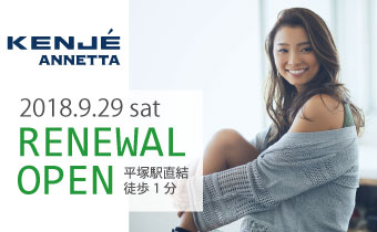 2018年9月29日(土) KENJE ANNETTA(平塚)がリニューアルオープン!