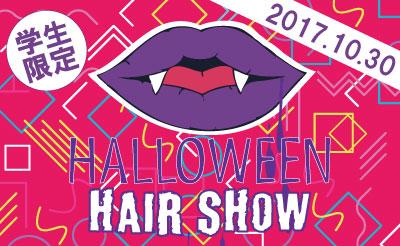 HALLOWEEN HAIRSHOW 2017.10.30