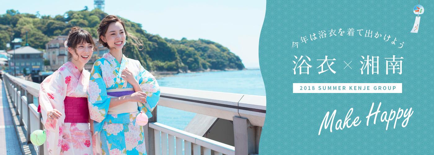 浴衣×湘南‐今年は浴衣を着て出かけよう