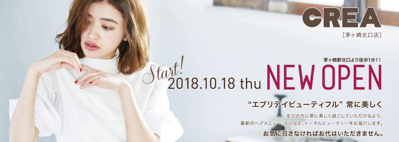 2018年10月18日thu CREA茅ヶ崎北がリニューアルオープン!