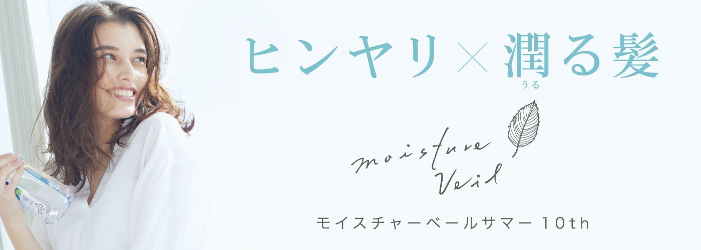 【夏限定】モイスチャーベールサマー10th シャンプー&トリートメント5月20日(月)発売!