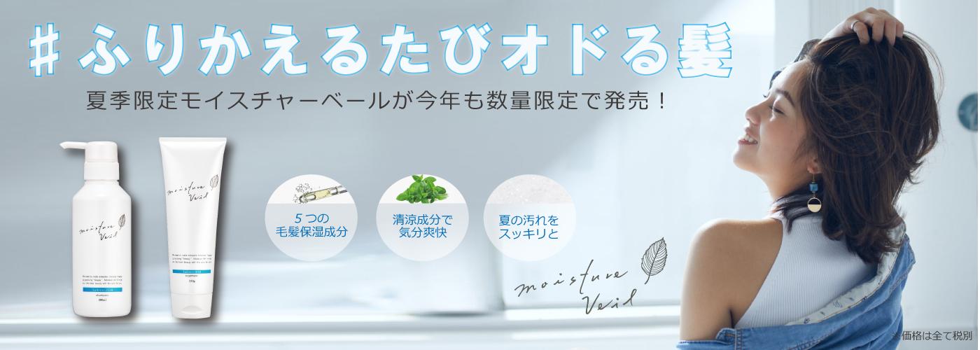 夏限定モイスチャーベール発売!