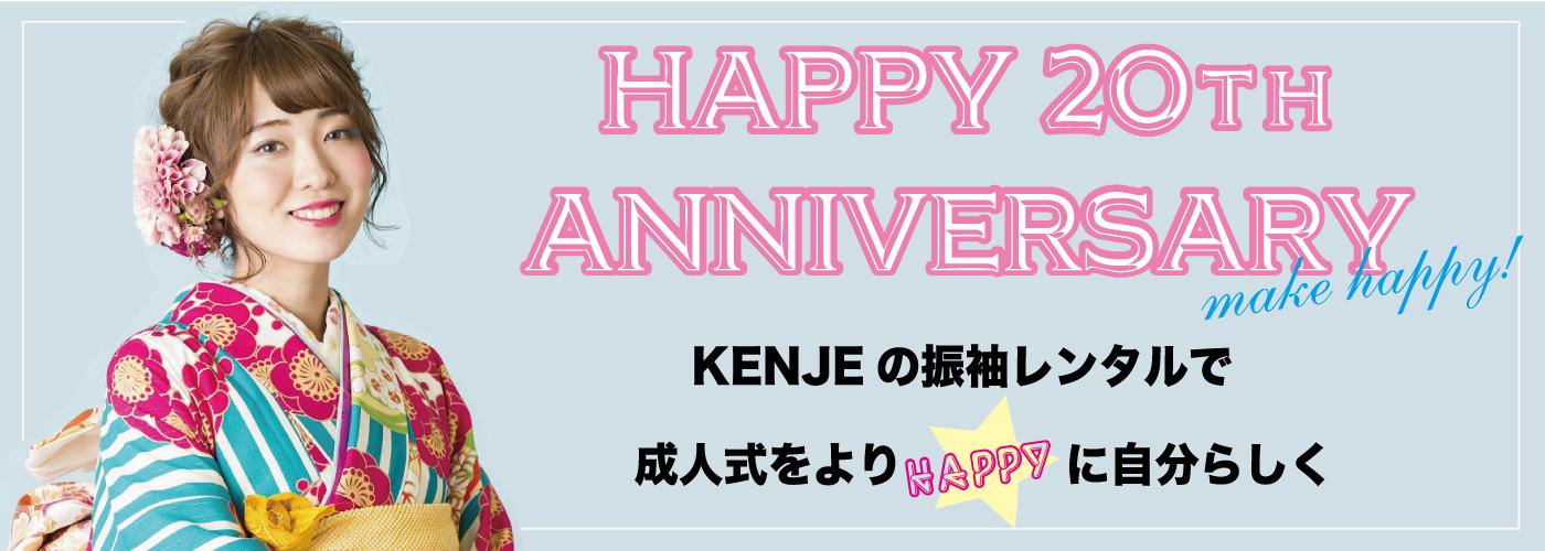 KENJE×振袖レンタルフェア