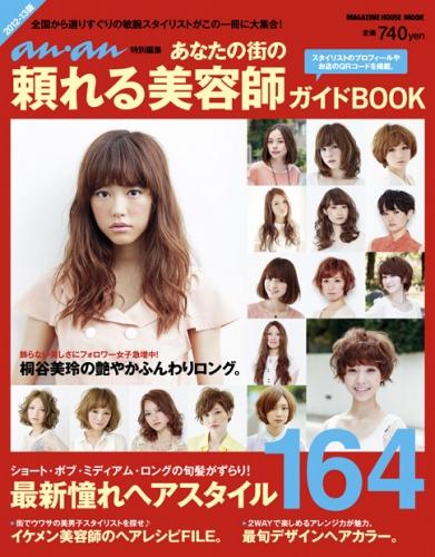 anan特別編集あなたの街の頼れる美容師ガイドBOOK