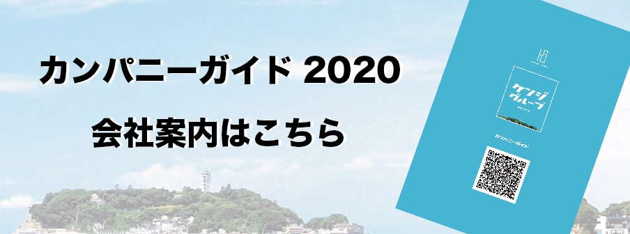 会社案内2020ダウンロード
