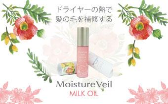 モイスチャーベールミルクオイル 11月17日発売!