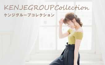 ケンジグループコレクション2017