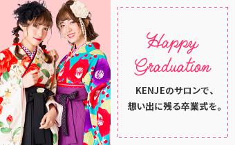 KENJE 2019年度 卒業式