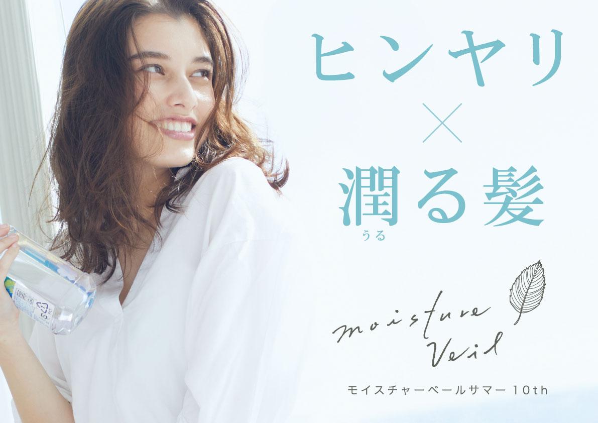 5月20日【数量限定発売】モイスチャーベールサマー10th