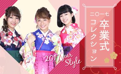 ケンジ2017 卒業式コレクション