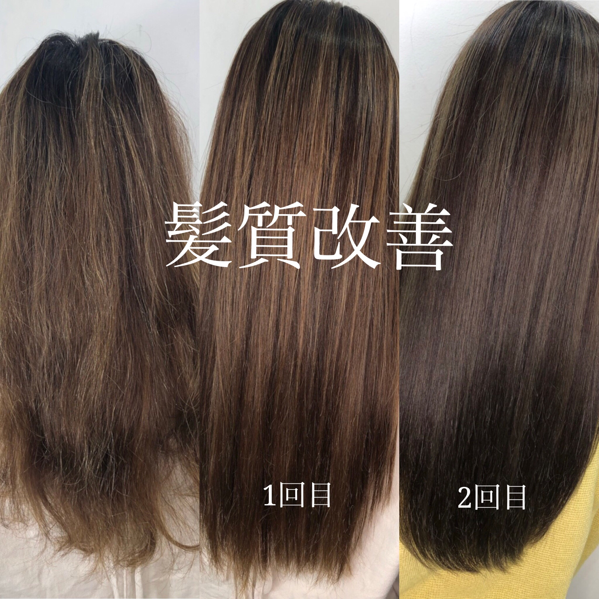 悩みに合わせた髪質改善メニュー