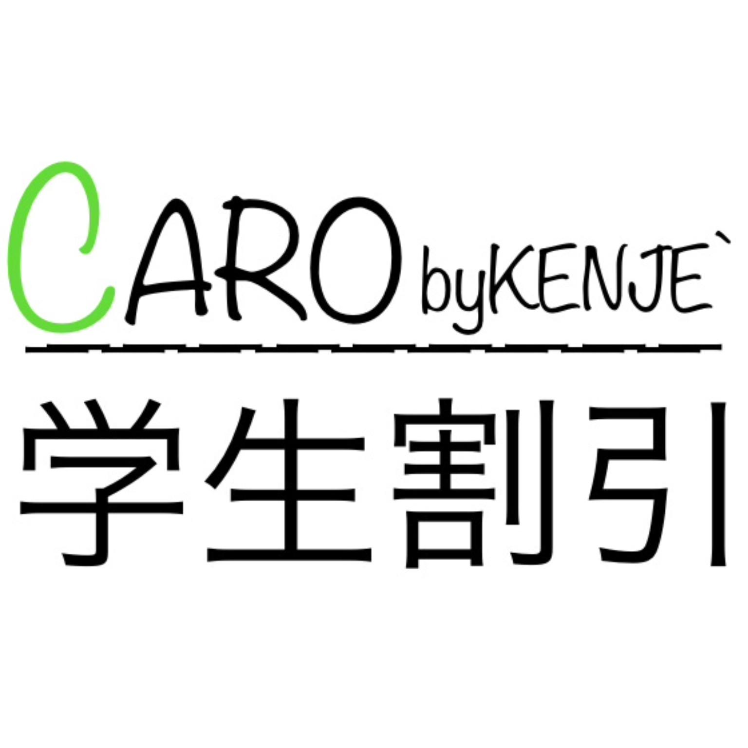 CARO限定☆学割サービス