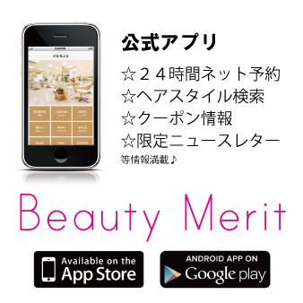 & by KENJE公式アプリ Beauty Merit