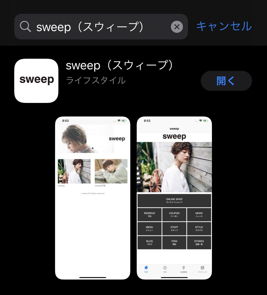 sweepオリジナルアプリがオススメ【よりお得に♪便利に♪】